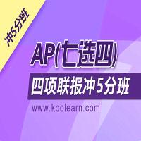 AP冲5分班四科联报(可选:AP宏观经济学、AP微观经济学、AP微积分、AP化学、AP物理C、AP统计学、AP美国历史