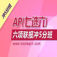 【批发】AP冲5分班六科联报(可选:AP宏观经济学、AP微观经济学、AP微积分、AP化学、AP物理C、AP统计学、AP美国历史
