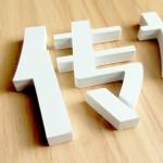 PVC雕刻字