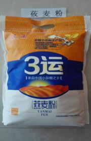 """""""三运""""莜麦面粉2.5kg"""