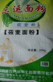 """""""三运""""莜麦面粉25kg"""