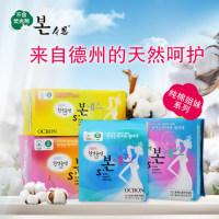 本恩爱思 韩国进口纯棉卫生巾日夜用护垫 混合组合6款任选4包