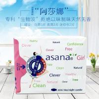 阿莎娜卫生巾加拿大原装进口超博棉面套装9片日用5夜用2迷你巾2