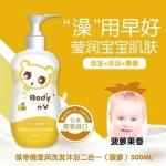 日本Body'nV葆帝薇莹润洗发沐浴二合一儿童沐浴露500ml菠萝味