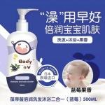 日本进口 Body'nV/葆帝薇倍润洗发沐浴二合一儿童宝宝沐浴露500ml