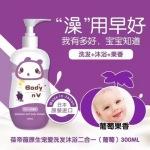 日本进口葆帝薇洗发沐浴二合一儿童宝宝洗护沐浴露滋润保湿无刺激