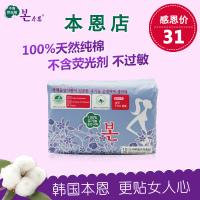 韩国进口卫生巾本恩天然有机纯棉安全透气 超长夜用10片2包邮