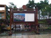 海口小区公示栏写真画粘贴安装