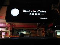 海南美欣蛋糕招牌发光字安装