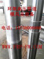 环氧玻璃钢高压管道生产线及模具