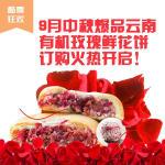 云南有机玫瑰鲜花饼(中秋送礼8个装)