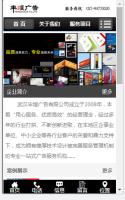 武汉丰煌广告有限公司