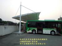 公交車充電樁雨棚廠家