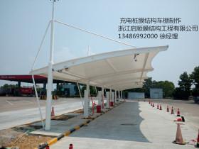 高速服務區充電樁膜結構雨棚