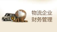 自学考试权威课程——物流企业财务管理【华夏大地网络课堂】