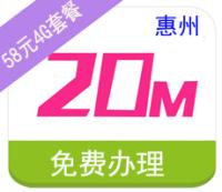 【惠州移动】20M手机宽带新装/续费