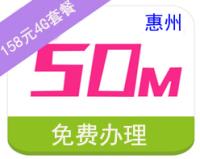 【惠州移动】50M手机宽带新装/续费