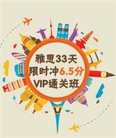 【雅思33天】 限时冲6.5分VIP通关班
