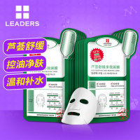 LEADERS丽得姿芦荟舒缓多效针剂面膜贴10片 清洁保湿控油韩国原料