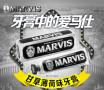 意大利 玛尔斯(Marvis) 黑色甘草