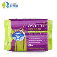 加拿大进口 阿莎娜 超薄棉面夜用卫生巾28CM 8p 超强吸 2包包邮