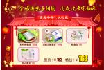 """【澎友】""""雪兆丰年""""168元大礼包"""