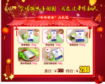 """【澎友】""""年年有余""""298元大礼包"""