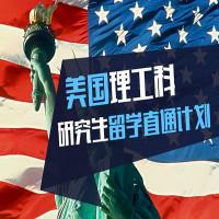 美国理工科研究生留学直通计划-新东方在线