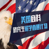 美国商科研究生留学直通计划-新东方在线