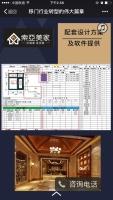 全屋定制家具配套设备-数控柜体开料机