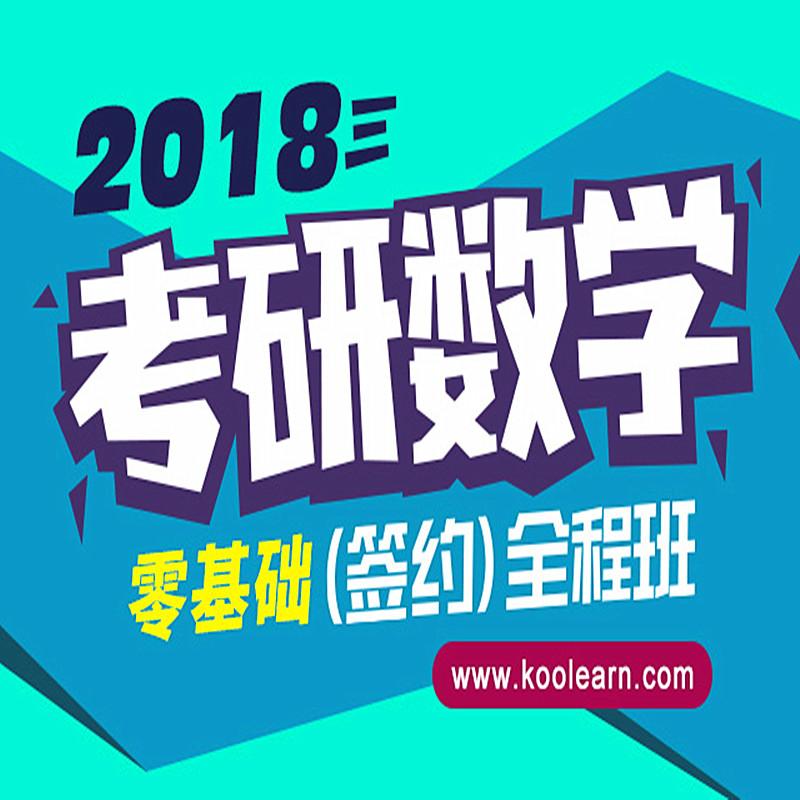 2018考研数学零基础全程班-新东方在线