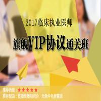 2017临床执业医师旗舰VIP协议通关班-新东方在线