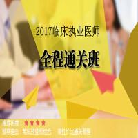 2017临床执业医师全程通关班-新东方在线