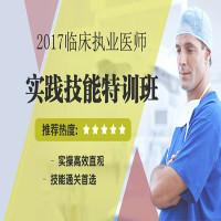 2017临床执业医师实践技能特训班-新东方在线