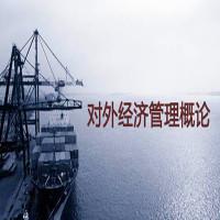 自学考试权威课程—对外经济管理概论【华夏大地网络课堂】
