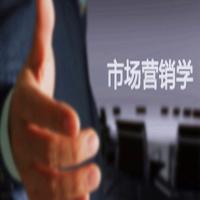 自学考试权威课程—市场营销学【华夏大地网络课堂】