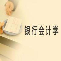 自学考试权威课程—银行会计学串讲班【华夏大地网络课堂】