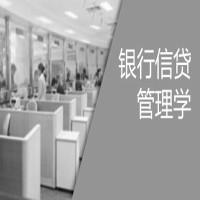 自学考试权威课程—银行信贷管理学串讲班【华夏大地网络课堂】