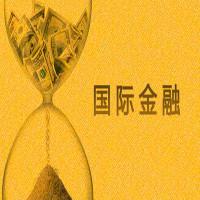 自学考试权威课程—国际金融基础学习班 【华夏大地网络课堂】