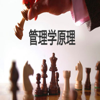 自学考试权威课程—管理学原理【华夏大地网络课堂】