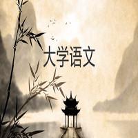 大学语文-自学考试权威课程—【华夏大地网络课堂】