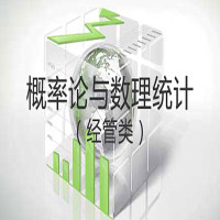 自学考试权威课程—概率论与数理统计(经管类)【华夏大地网络课堂】