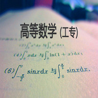 高等数学(工专)-自学考试权威课程— 【华夏大地网络课堂】