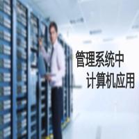 管理系统中计算机应用-【华夏大地网络课堂】