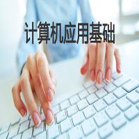 计算机应用基础-自学考试权威课程—【华夏大地网络课堂】