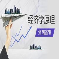 经济学原理(湖南省考)串讲-自学考试权威课程-【华夏大地网络课堂】