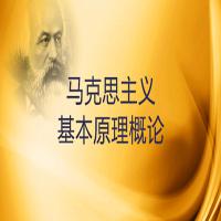 马克思主义基本原理概论-自学考试权威课程-【华夏大地网络课堂】