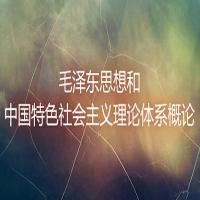 毛泽东思想和中国特色社会主义理论体系概论-自学考试权威课程- 【华夏大地网络课堂】