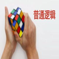 普通逻辑-自学考试权威课程- 【华夏大地网络课堂】