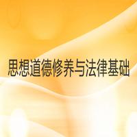 思想道德修养与法律基础-自学考试权威课程-【华夏大地网络课堂】